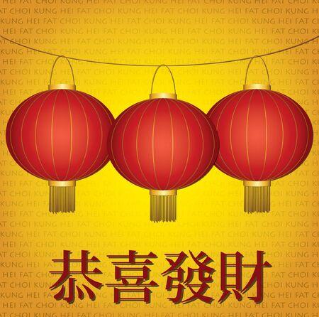 3 Lantern Chinese New Year lantern card Vector