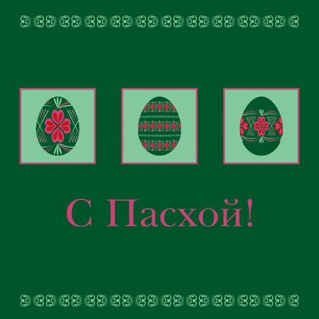 paskha: Russian Happy Easter card in vector format  Illustration