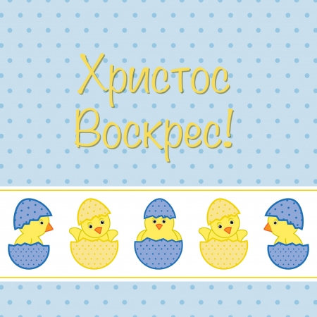 Russian Baby Chicks Easter card in vector format  Vector