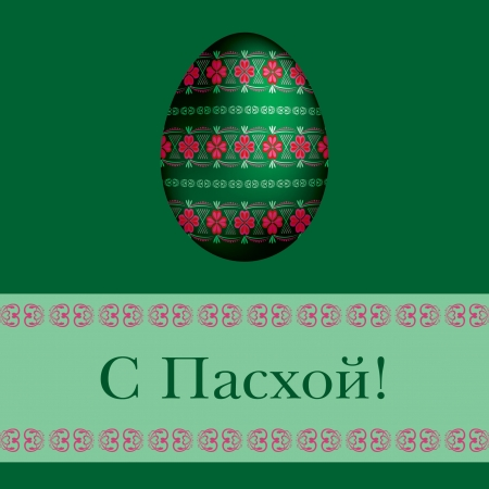 paskha: Russian Happy Easter cards in vector format