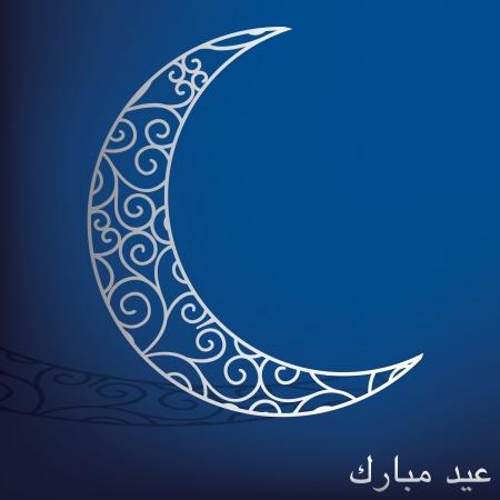 calligraphy: Eid Mubarak