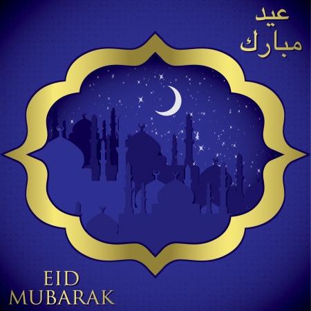 mohammad: Eid Mubarak  Blessed Eid  mosque card in vector format