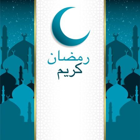 mohammad:  Ramadan Kareem   Generous Ramadan  mosque card in vector format