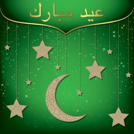 mohammad: Eid Mubarak  Blessed Eid  card in vector format  Illustration