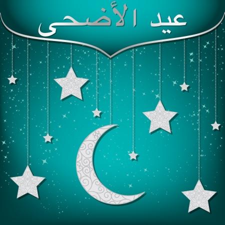 fitr: Eid Al Adha card in vector format