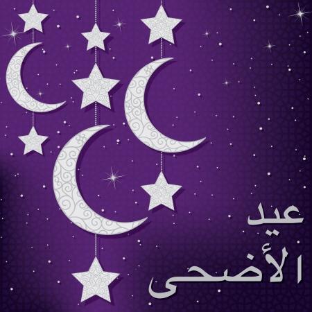 Eid Al Adha card in vector format Stock Vector - 22469502