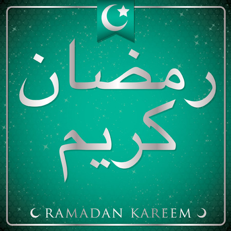 generoso: Elegante tipogr�fico Ramad�n Kareem tarjetas Ramad�n Generoso en formato vectorial