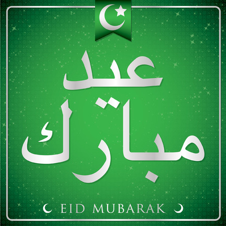 Elegant typographic  Eid Mubarak   Blessed Eid  card in vector format  Vector