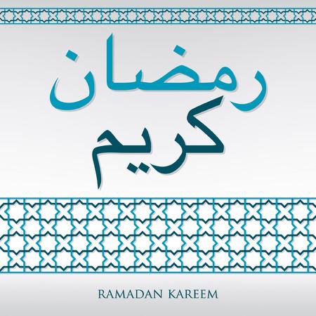 mohammad: Arabian weave pattern Ramadan Kareem (Generous Ramadan) card in vector format.