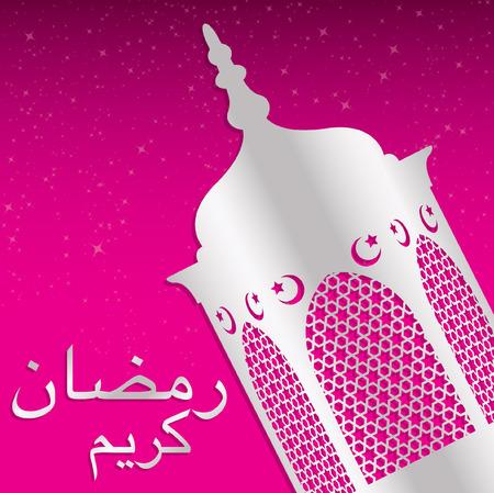 "generous: Lantern ""Ramadan Kareem"" tarjeta (generoso Ramadán) en formato vectorial."