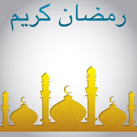 generous: Mosque Ramadan Kareem (Generous Ramadan) card in vector format.