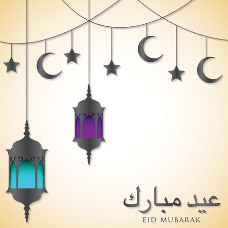 mohammad: Lantern Eid Mubarak (Blessed Eid) card in vector format.