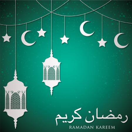 "generoso: Lantern ""Ramadan Kareem"" tarjeta (generoso Ramadán) en formato vectorial."