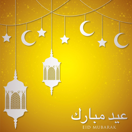 gold souk: Lantern Eid Mubarak (Blessed Eid) card in vector format.