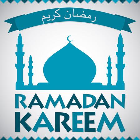 mohammad: Mosque Ramadan Kareem (Generous Ramadan) card in vector format.