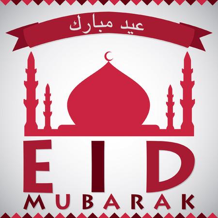 mohammad: Mosque Eid Mubarak (Blessed Eid) card in vector format.