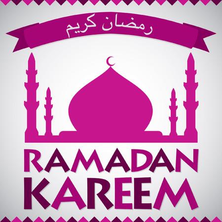 "generous: Tarjeta de la mezquita (generoso Ramadán) ""Ramadan Kareem"" en formato vectorial."