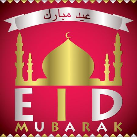burgundy ribbon: Mosque Eid Mubarak (Blessed Eid) card in vector format.