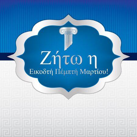 roman column: Elegant Greek Independence Day label card in vector format. Words translate to Long live the twenty five March Illustration