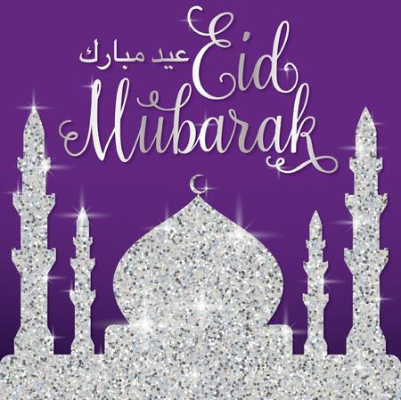 Filigree glitter Mosque Eid Mubarak (Blessed Eid) card in vector format. Illustration