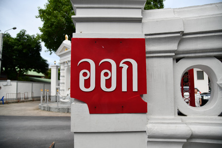 Exit sign in Thai alphabet (white alphabet on red background) which mean exit in English. Thai alphabet style.
