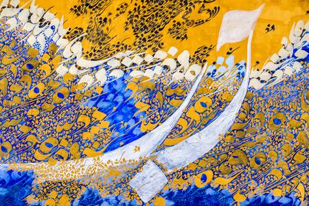 arab: ASILAH, MOROCCO - MAY 23: Mural paint of arabic calligraphy in the medina of Asilah on may 23, 2015 Editorial