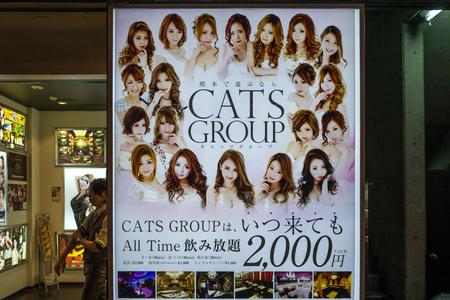Kumamoto, Japan - May 13: A nightclub in Kumamoto on May 13, 2017 in Kumamoto, Japan.