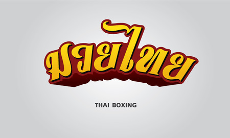 thai boxing: Text Muay Thai On Thai boxing shorts Illustration