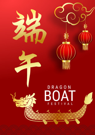 Chinese Dragon Boat Festival.(Chinese text means: Dragon Boat festival) Çizim