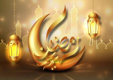 Ramadan Kareem arabic calligraphy greeting card. design islamic with Gold moon Translation of text 'Ramadan Kareem ' islamic celebration ramadan calligraphy islamic calligraphy