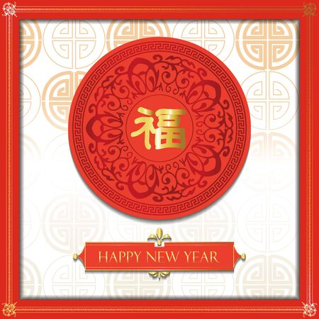 prosper: Red gold chinese background with circle banner