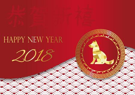 Cartão chinês de ouro vermelho com cachorro, filhote de cachorro. Tradução de formulação chinesa para feliz ano novo 2018