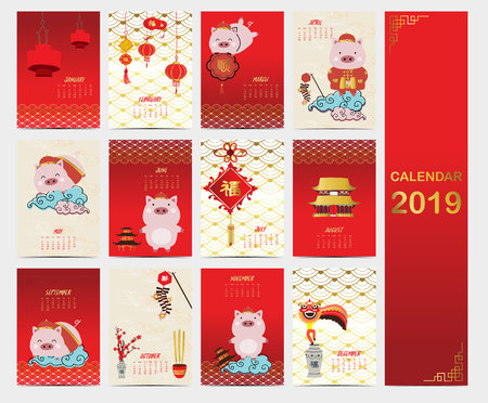 Cute monthly calendar 2019 with pig,lantern,firework,lion,flower for children.Can be used for web,banner,poster,label and printable