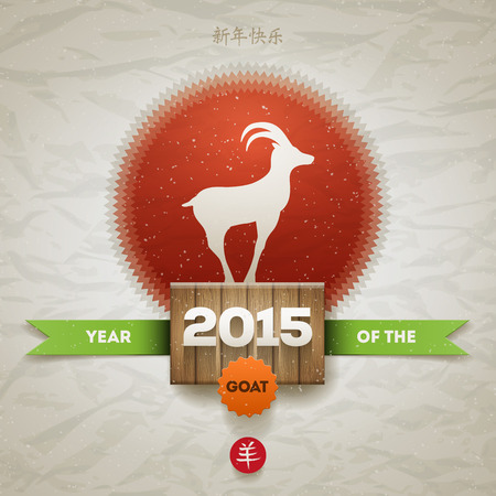 Vector design for Year of the goat 2015. Vector