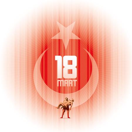 チャナッカレ 3 月 18 日殉教者記念日トルコ共和国国民のお祝いのカード デザイン。チャナッカレの勝利の記念日。