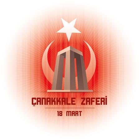 国のお祝いのカード デザイン。トルコの旗の背景にチャナッカレ戦勝記念碑。チャナッカレの勝利の記念日。