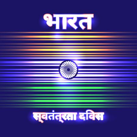 hindi: Hindi Inscription means India Independence Day