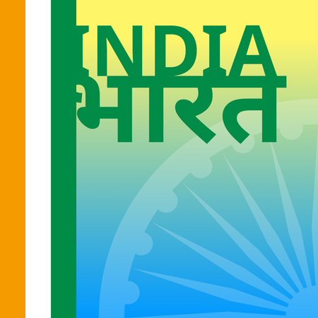 hindi: Hindi Inscription means India