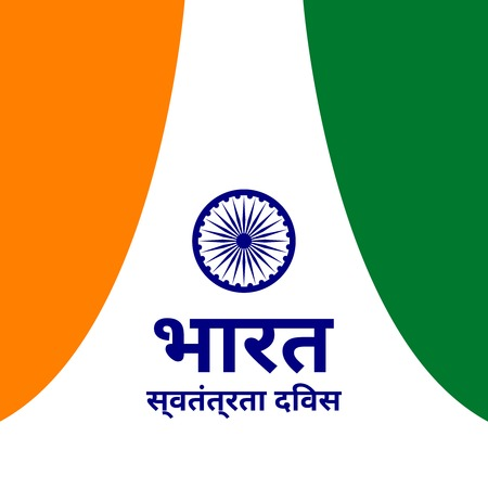 Hindi Inscription means India Independence Day