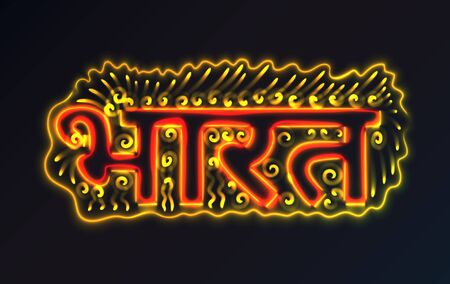 devanagari: Hindi Inscription means India. Vector hand drawn Indian fire background. 15th of august design element with glowing light effect. India Independence day Illustration