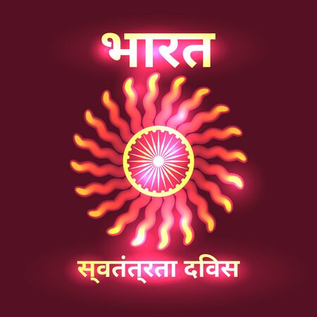 Hindi Inscription means India Independence Day. Vector background. 15th of august design element with Dharmachakra, Dharma wheel and glow light effect