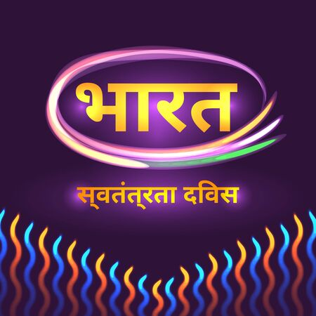 devanagari: Hindi Inscription means India Independence Day. Vector background with Indian national flag colors. 15th of august design element with glowing light effect