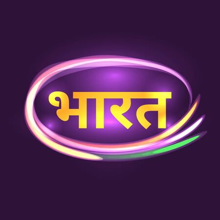 devanagari: Hindi Inscription means India. Vector background with Indian national flag colors. Design element with glowing light effect Illustration