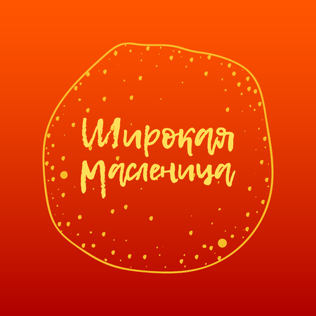 Russian holiday Maslenitsa. Pancake is a symbol of Shrovetide. Russian text means Shrovetide
