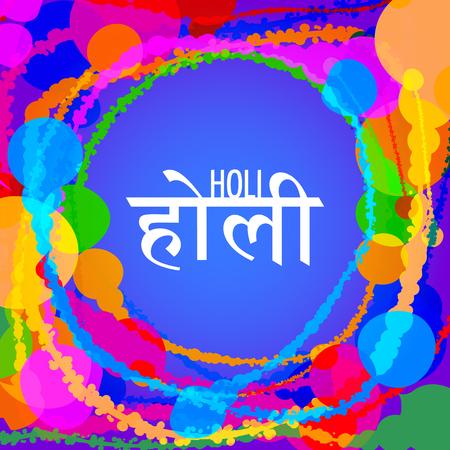 pichkari: Holi Vector Background, Indian Festival of Colors. The inscription on the Hindi translates as Holi Illustration