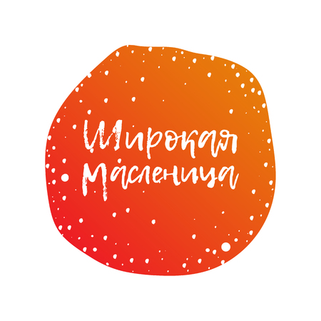 Russian holiday Maslenitsa. Pancake is a symbol of Shrovetide, isolated on white. Russian text means Shrovetide Reklamní fotografie
