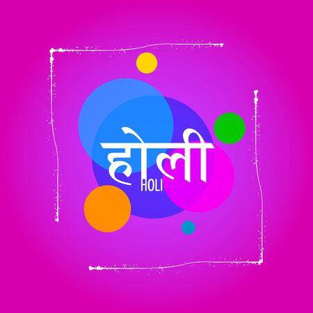 devanagari: Holi Background, Indian Festival of Colors. The inscription on the Hindi translates as Holi