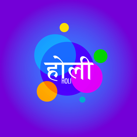 pichkari: Holi Background, Indian Festival of Colors. The inscription on the Hindi translates as Holi