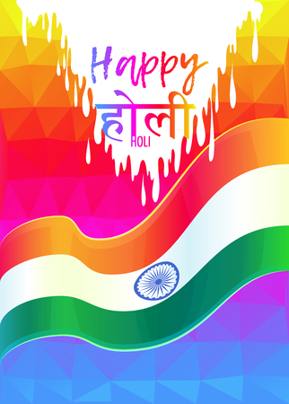 pichkari: Holi Background, Indian Festival of Colors. The inscription on the Hindi translates as Holi. Acid bright colors. Vector illustration, useful for poster or greeting card design
