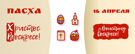 paschal: Orthodox Easter banner with hand drawn egg icon, church, the Holy Bible and basket with a bow. Russian text means Easter, April 16, and Christ is Risen and Indeed, He is Risen